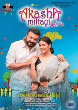Aakshamittayi [DVDRip] Malayalam full Movie Free Download Aakshamittayi [DVDRip] tamilrockers torrent download Aakshamittayi [DVDRip] 700MB movie download